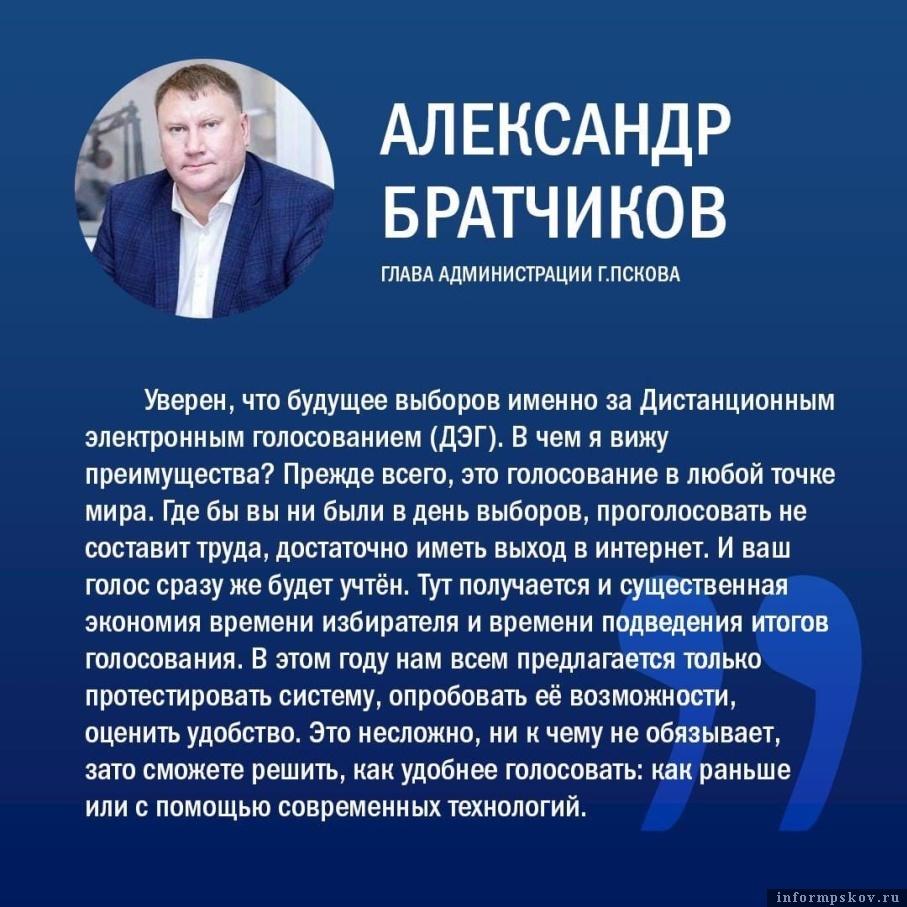 Александр Братчиков усматривает в дистанционном электронном голосовании сплошные выгоды. Фото избиркома Псковской области