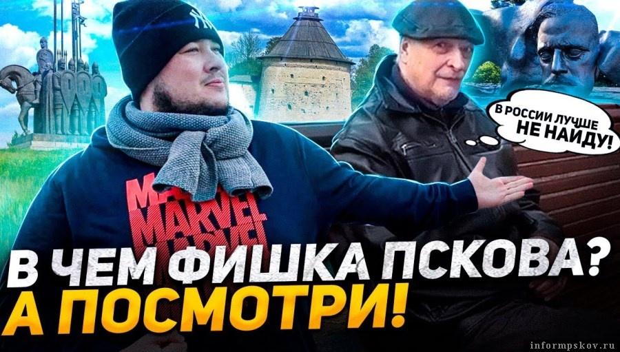 Взгляд на Псков извне. Фото Youtube