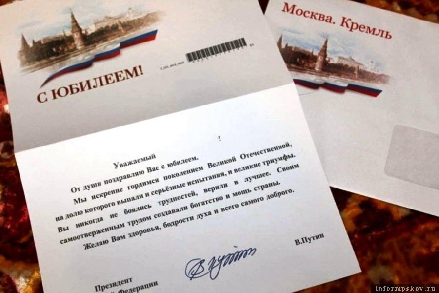 Юбиляры-ветераны в Великих Луках  получат поздравительные письма от президента РФ. Фото Вконтакте