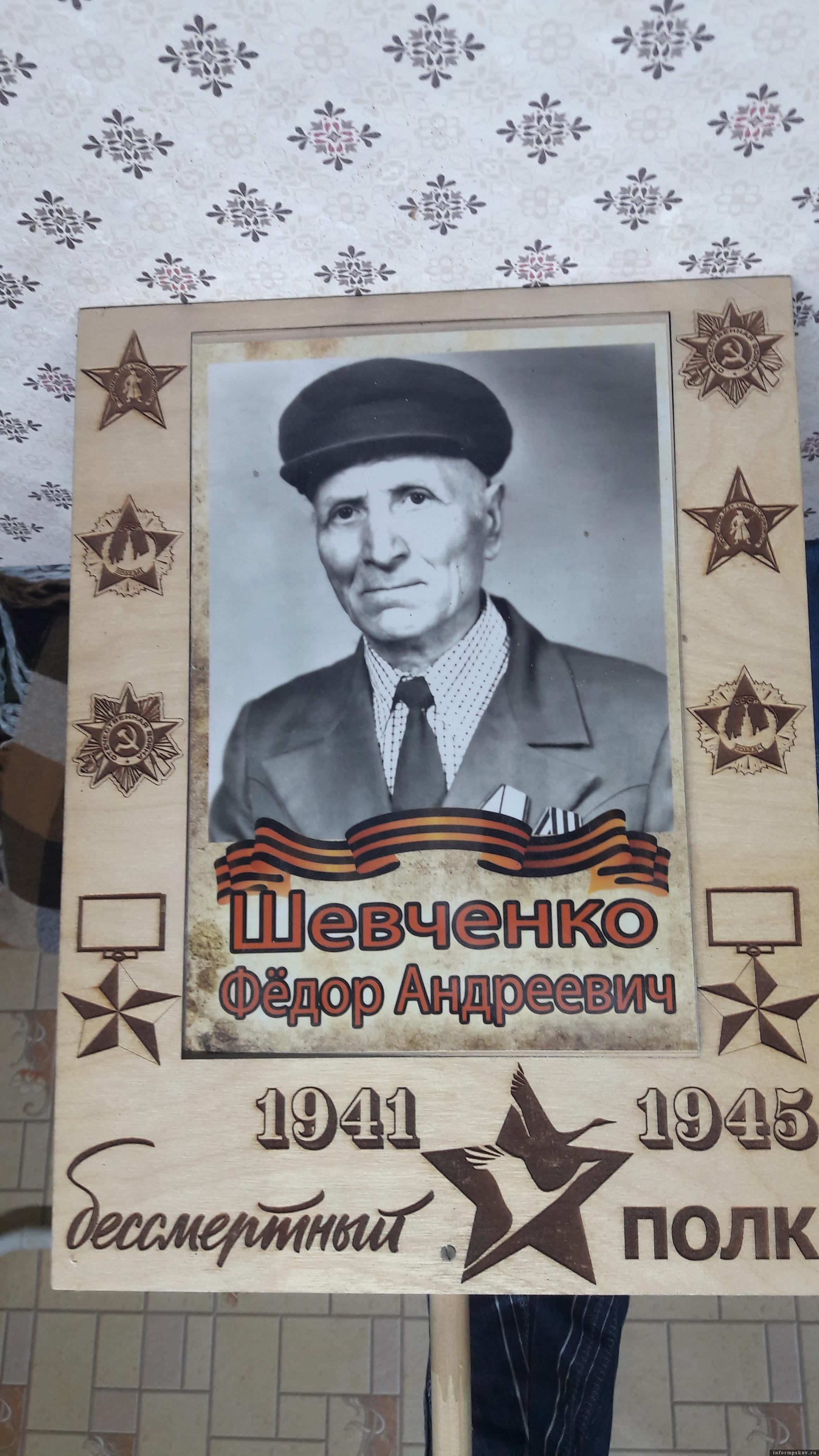 С этим портретом своего деда в рядах «Бессмертного полка» теперь гордо шагает внук – Михаил Шевченко.