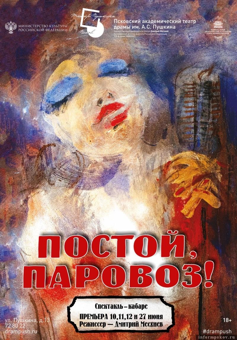 Блатные песни легли в основу спектакля-кабаре Дмитрия Месхиева. Фото афиша Псковского драматического театра