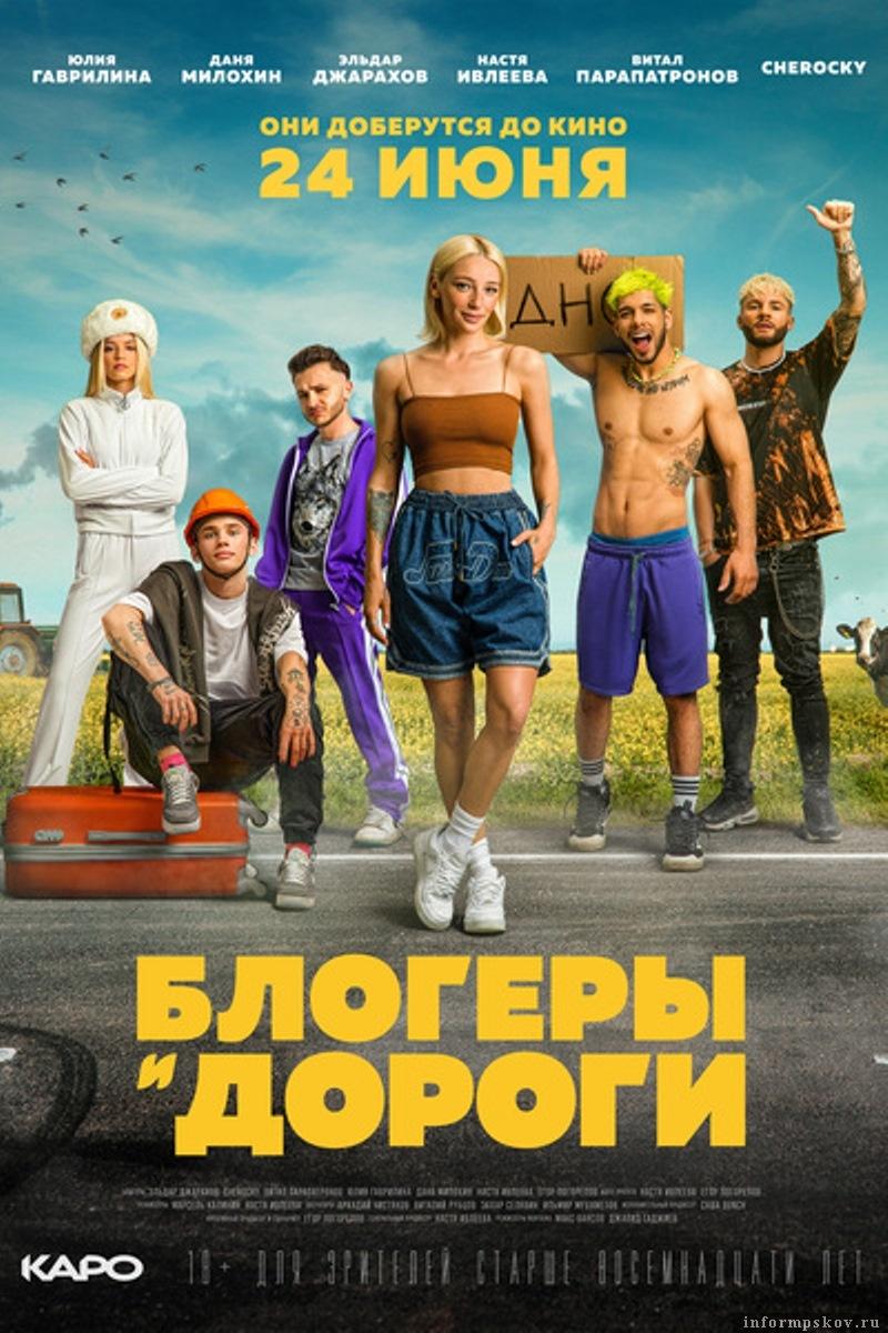 Афиша фильма о путешествии блогеров. Фото karofilm.ru