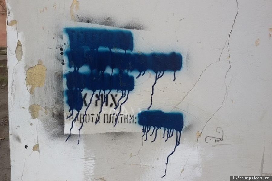 Подсудимый оставлял граффити на стенах жилых домов с рекламой магазина, торгующего наркотиками. Фото Вконтакте