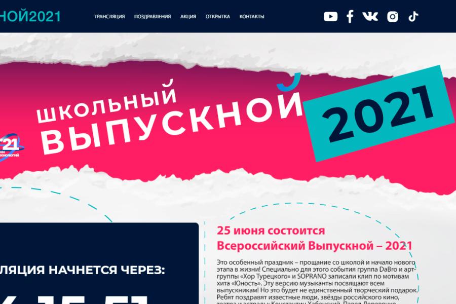 25 числа выпускников и учителей России приглашают онлайн отметить праздник. Фото скан сайта