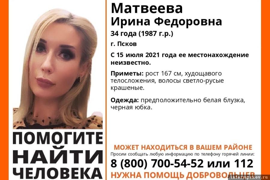 Разыскивают Матвееву Ирину Федоровну. Важна любая информация. Фото LIZAALERT