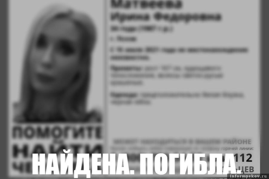 Ирина Матвеева была найдена мёртвой. Фото Лиза Алерт