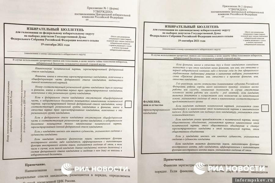ЦИК одобрил бюллетень для голосования на выборах в Госдуму. Фото РИА Новости