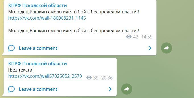 Стиль ведения Телеграм-канала у псковские коммунистов крайне небрежный.