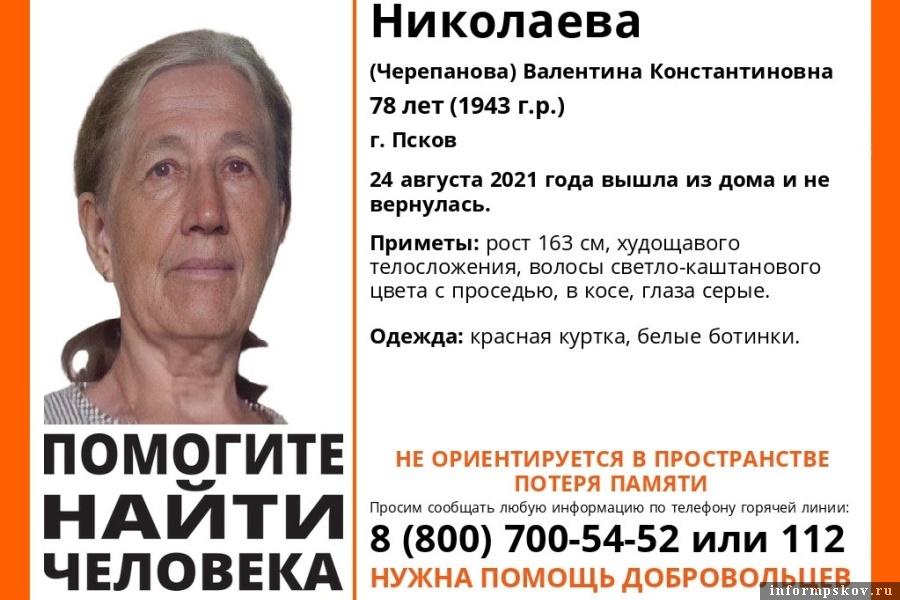 Разыскивают в Пскове 78 летнюю женщину, страдающую провалами в памяти