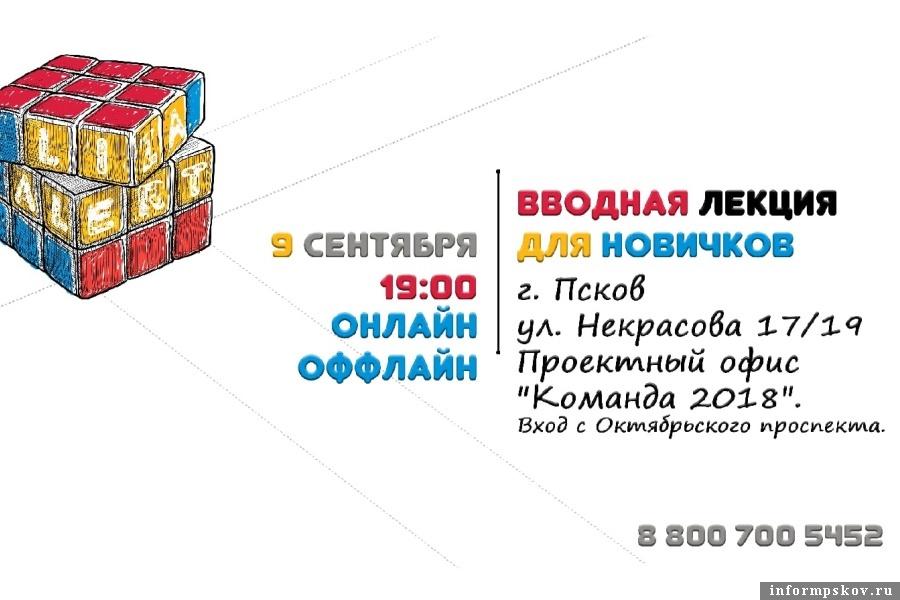 Ты можешь стать добровольцем псковского отряда «ЛизаАлерт». Фото Вконтакте