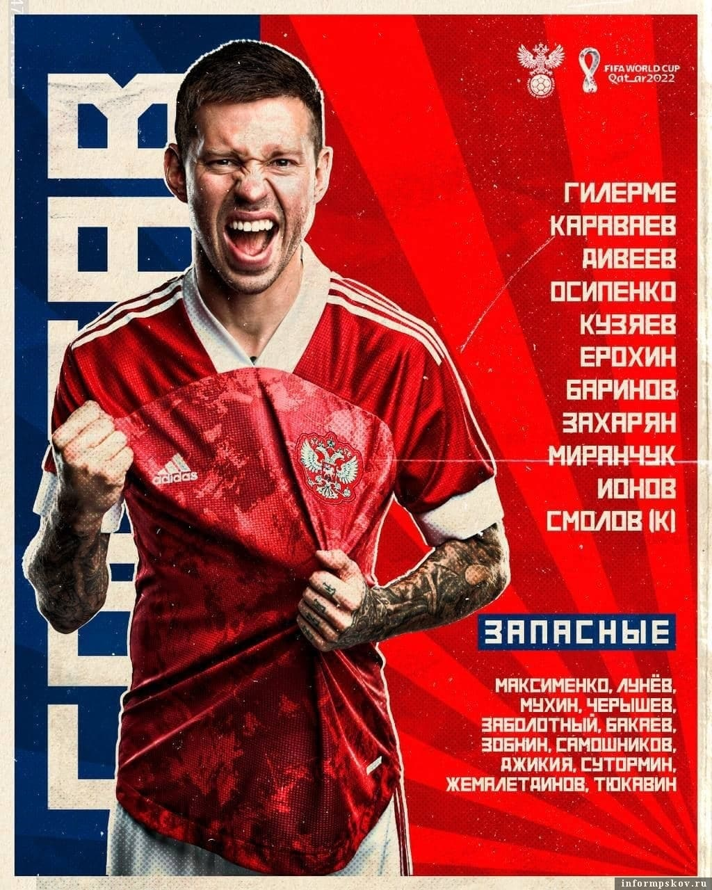 Капитаном сборной России на игру с Мальтой выбран Фёдор Смолов. Фото 360.tv