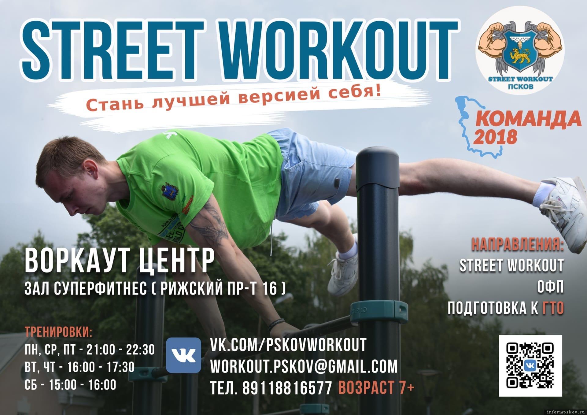 Фото: группа ВКонтакте «Street Workout Псков»