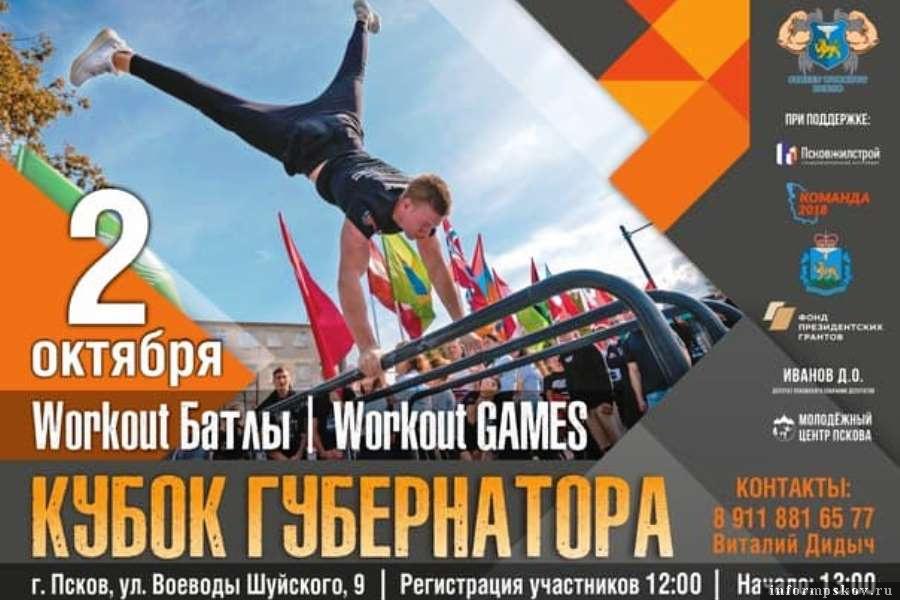 В Пскове пройдут соревнования по воркауту. Фото Вконтакте