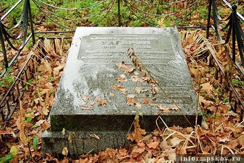 Прежняя надгробная плита.
