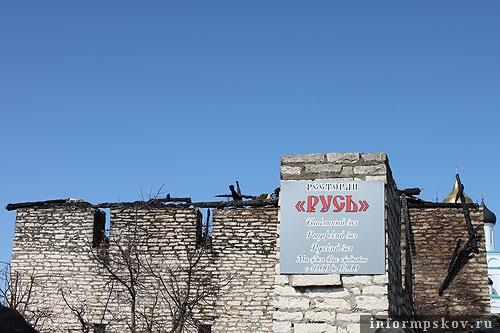 На фото: Власьевская башня после пожара