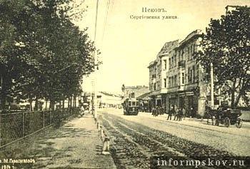 На фото: дом купца Сафьянщикова. Начало XX века (фото с old-pskov.ru)