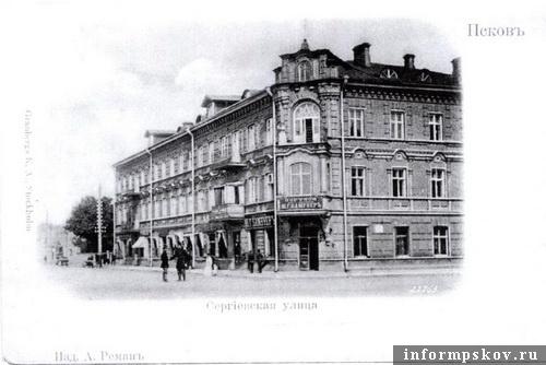 На фото: Доходный дом Гельдта. Начало XX века (фото с сайта old-pskov.ru)