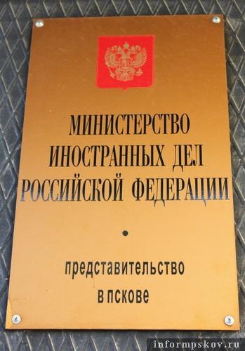 На фото: табличка на дверях представительства МИД РФ в Пскове