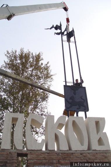 На фото: возведение нового въездного знака в Псков