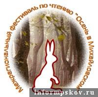 На фото: эмблема фестиваля
