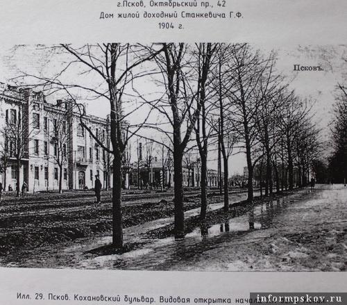 На фото: Кахановский бульвар и дом Станкевича (Архив НПЦ)