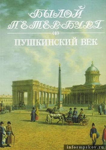 На фото: обложка книги Аркадия Гордина