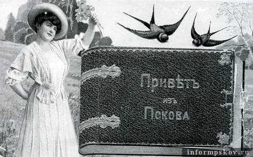 На фото: такую открытку можно было послать из псковской почтово-телеграфной конторы
