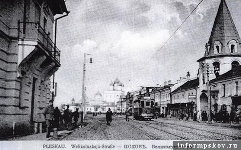 На фото: Псков во время немецкой оккупации 1918 года. Слева - дом Брылкина