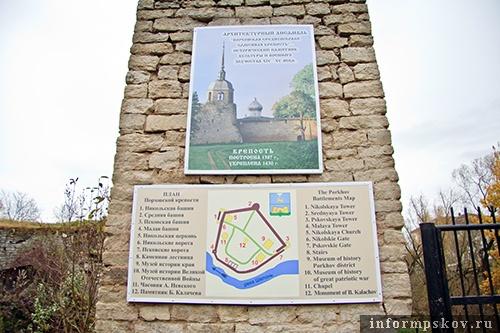 На фото: план порховской крепости.