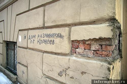 На фото: надпись появилась на доме после освобождения Пскова от немецкой оккупации летом 1944 года (надпись подновлена)