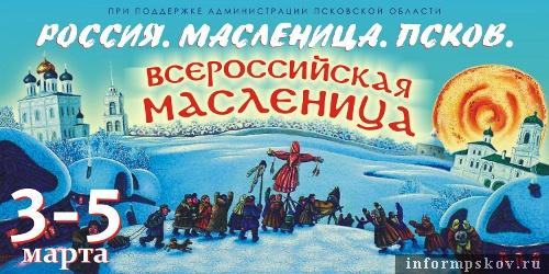 На фото: афиша Всероссийской Масленицы-2011