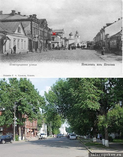 На фото: Новгородская улица в XX и XXI веке. Значком помечен дом Отто Граудума