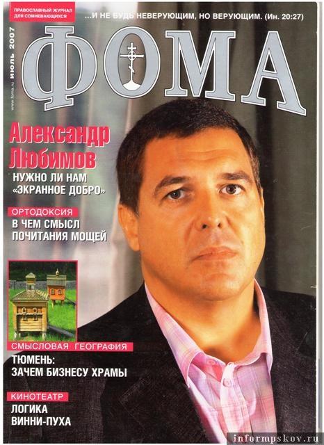 На фото: обложка журнала «Фома»