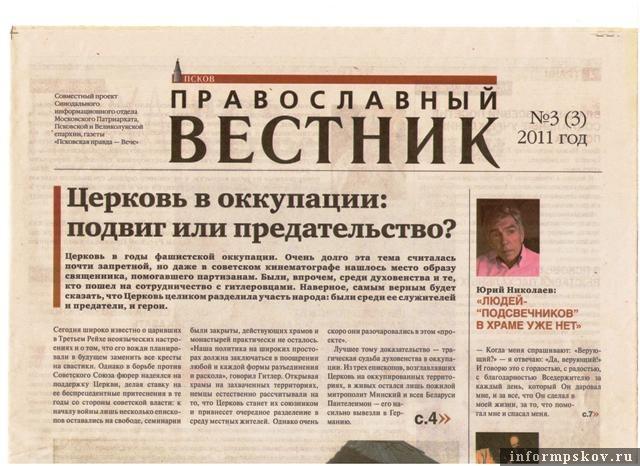 На фото: газета «Православный вестник»