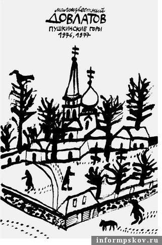 На фото: обложка к четвёртому тому произведений Сергея Довлатова