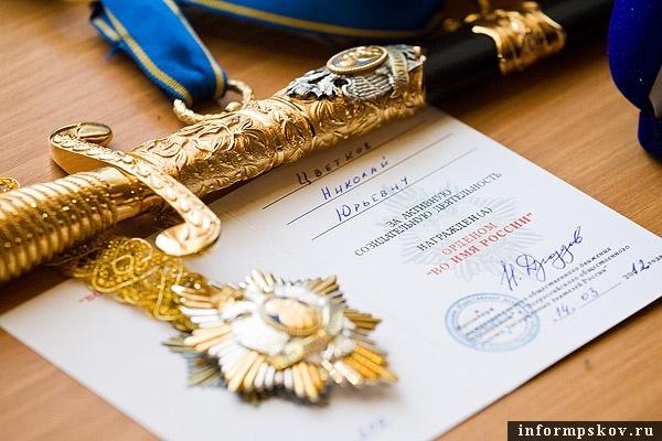 На фото: награды Николая Цветкова