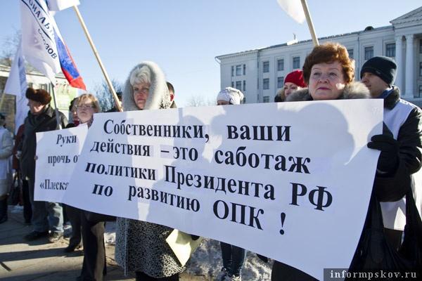 На фото: Пикет профсоюзов против сокращения сотрудников завода Плескава
