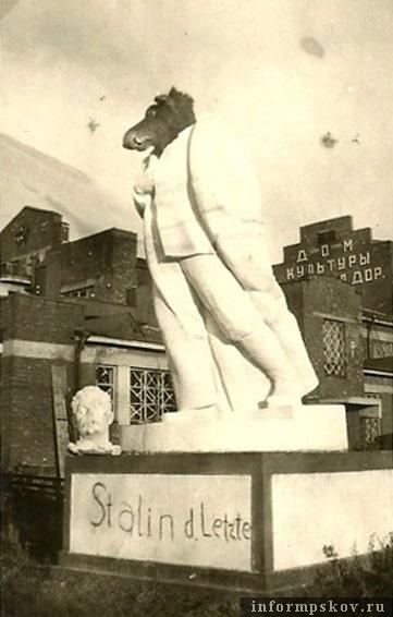 На фото: У скульптуры Сталина, установленной у Дома культуры железнодорожников в г. Дно немецкие солдаты отбили голову, вместо нее водрузили голову лося, принесенную из краеведческого музея.
