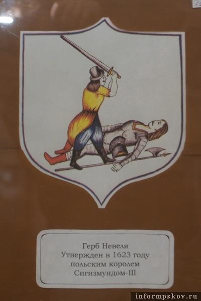 На фото: первый герб города