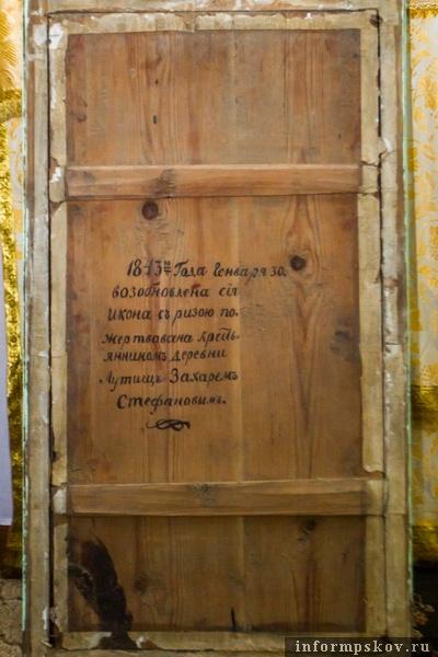 На фото: надпись на оборотной стороне иконы