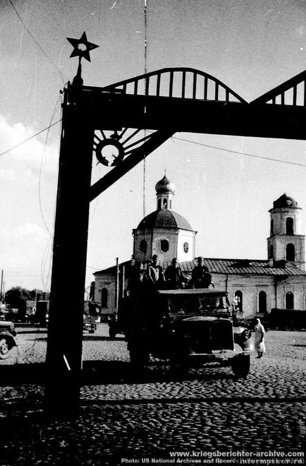 На фото: В кадре эта же арка. Фото сделано фотографом SS-Kriegsberichter Baumann'ом (дивизия СС Мертвая голова). US National Archives and Records Administration (NARA), с сайта www.kriegsberichter-archive.com