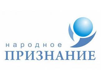"""Церемония """"Народного признания - 2012"""" завершилась вручением специальных призов"""
