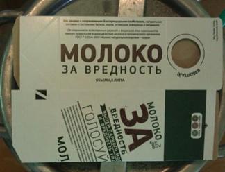 """Читатель ПАИ посчитал """"Молоко за вредность"""" рекламой, достойной """"Народного признания - 2013"""""""
