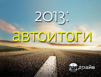 2013-й: автоитоги