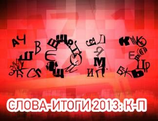 Главные слова - 2013. Часть 2-я: от К до П