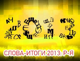 Главные слова - 2013. Часть 3-я: от Р до Я