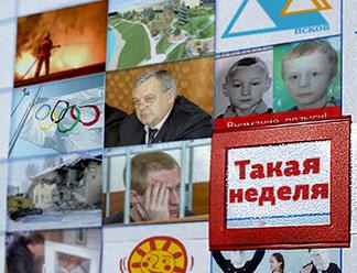 Такая неделя: Пропавшие дети, суд над убийцей Адельгейма и Пушкин на Ютубе