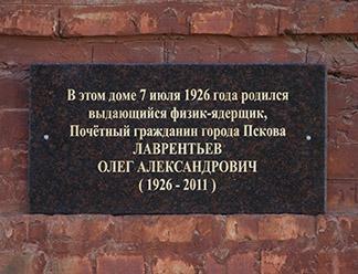 Памятную доску открыли в Пскове на доме, где родился и жил физик Олег Лаврентьев