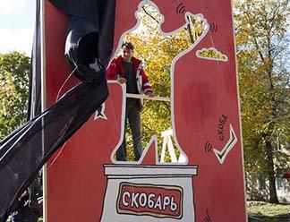 """На """"Телекоме"""" 13 октября будет День Скобаря"""