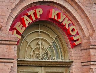 """Псковский театр кукол открывает новый сезон """"Аистёнком и пугалом"""""""